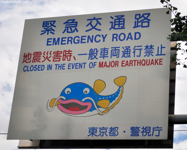 Emergency road sign Suginami