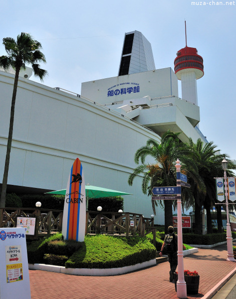 Museum of Maritime Science (Fune-no-Kagakukan)