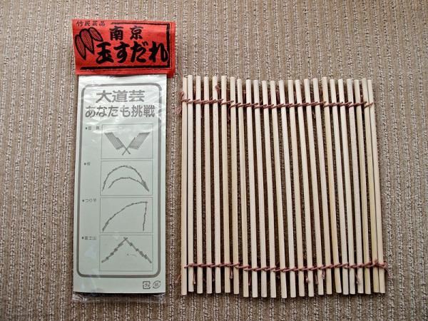 Nankin Tamasudare