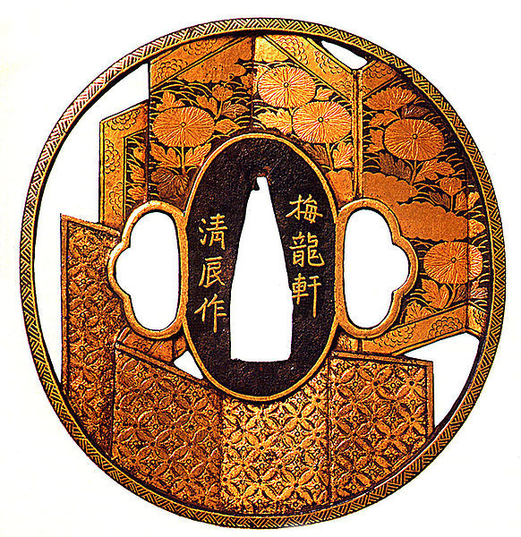 Katana Sword Guard - Tsuba
