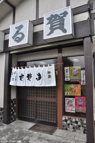 Washinomiya