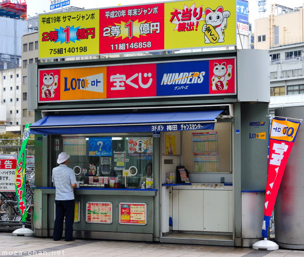 Japanese Lottery (Takarakuji) booth, Osaka