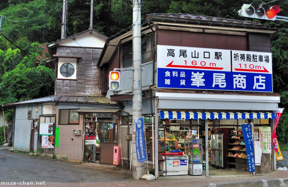 old traditional japanese store. Black Bedroom Furniture Sets. Home Design Ideas
