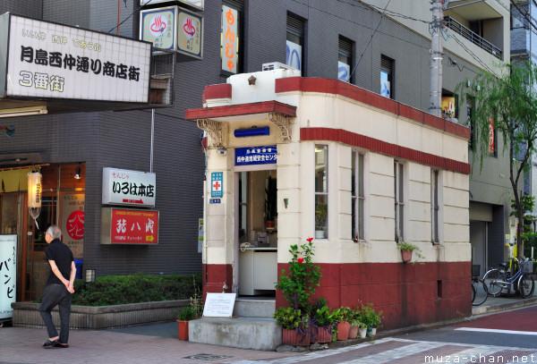 Koban, Monja Street, Tsukishima, Tokyo