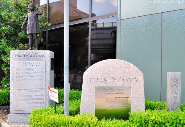 Kobe Port Peace Monument, Kobe