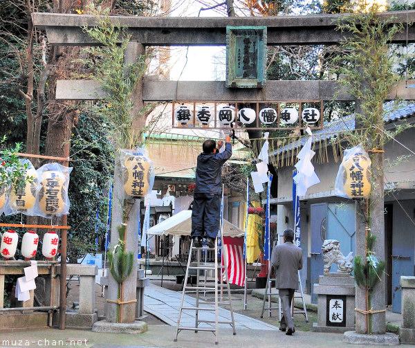 Suga Shrine, Asakusabashi, Tokyo