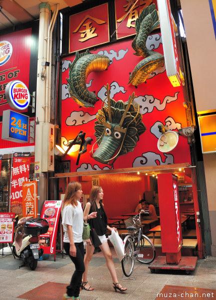 Kinryu Ramen Restaurant, Namba, Osaka