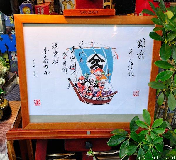 The Seven Gods of Luck on their ship, Takarabune