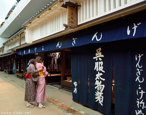 Osaka Museum of Housing and Living, Osaka