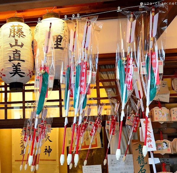 Hamaya, Yasaka Shrine, Kyoto