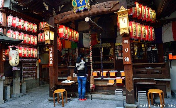 Yata-dera, Tera-machi, Kyoto
