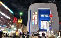 Big Box Takadanobaba night view