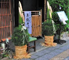Traditional Japanese New Year decorations, Kadomatsu and a travel tip