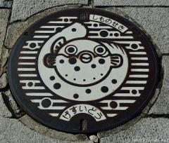 About Japan from... manhole covers, Shimonoseki Fugu