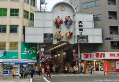 Longest shopping arcade in Japan