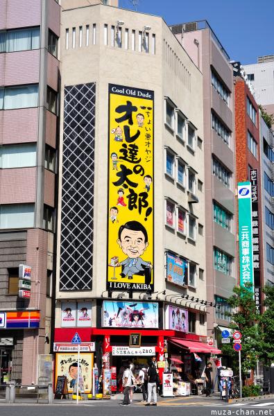 Building in Akihabara