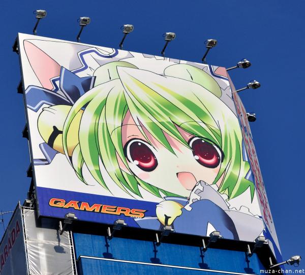 Akihabara Gamers Billboard, Tokyo