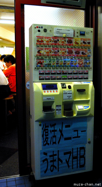 Ramen vending machine in Akihabara